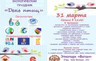 Экологический праздник «День птиц» в Уфе