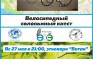 Велосипедный соловьиный квест в Уфе