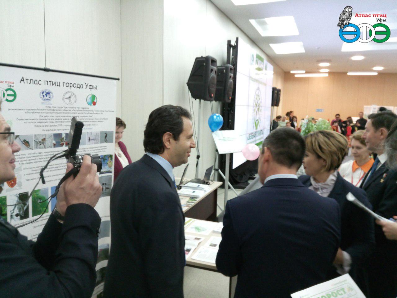 I Международный экологический фестиваль «Зелёная планета» в «Конгресс-холле», Уфа, 2.06.2018 г.