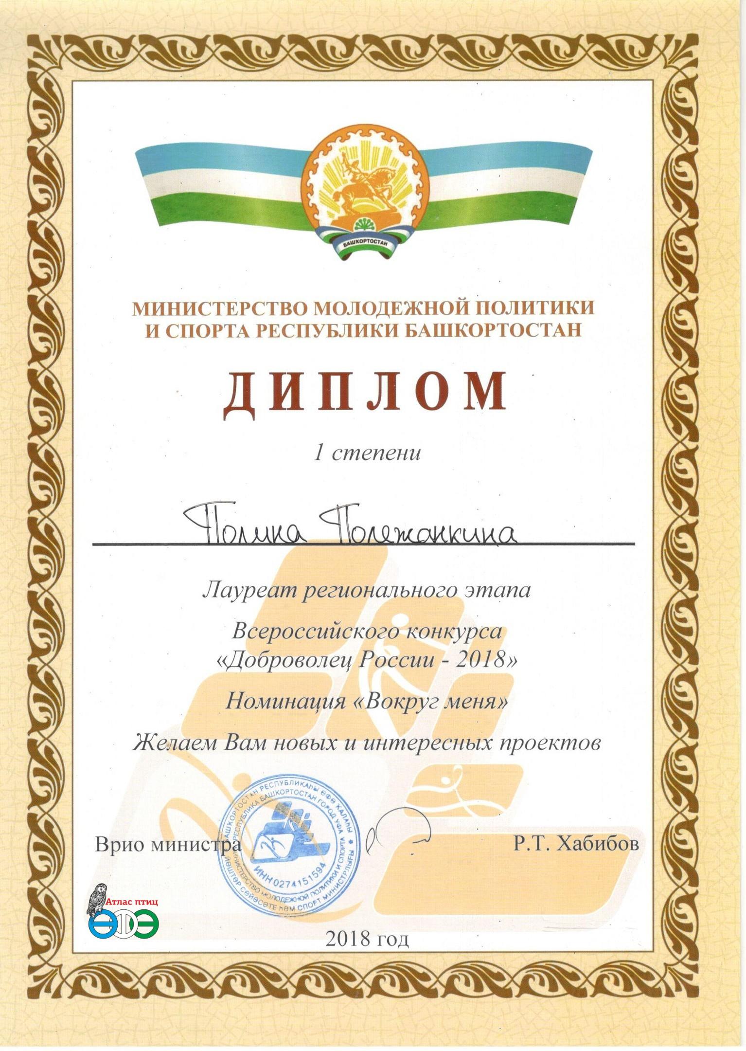 Диплом лауреата Полежанкина