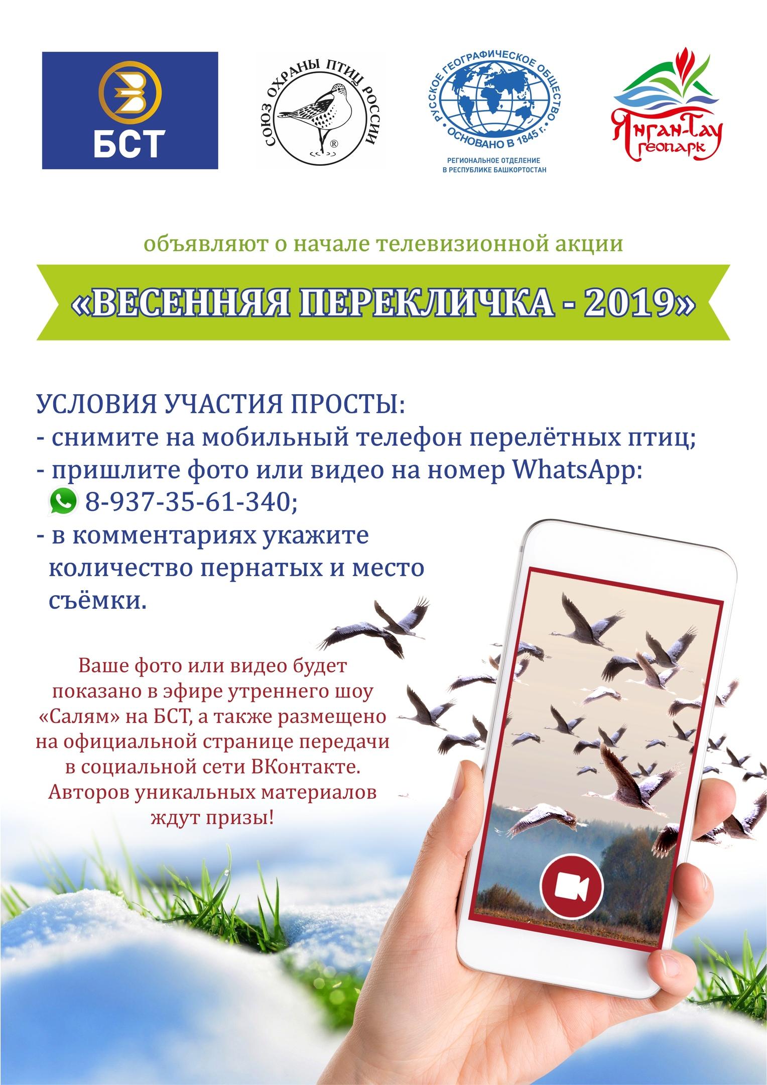 В Башкирии стартовала телевизионная акция «Весенняя перекличка-2019»