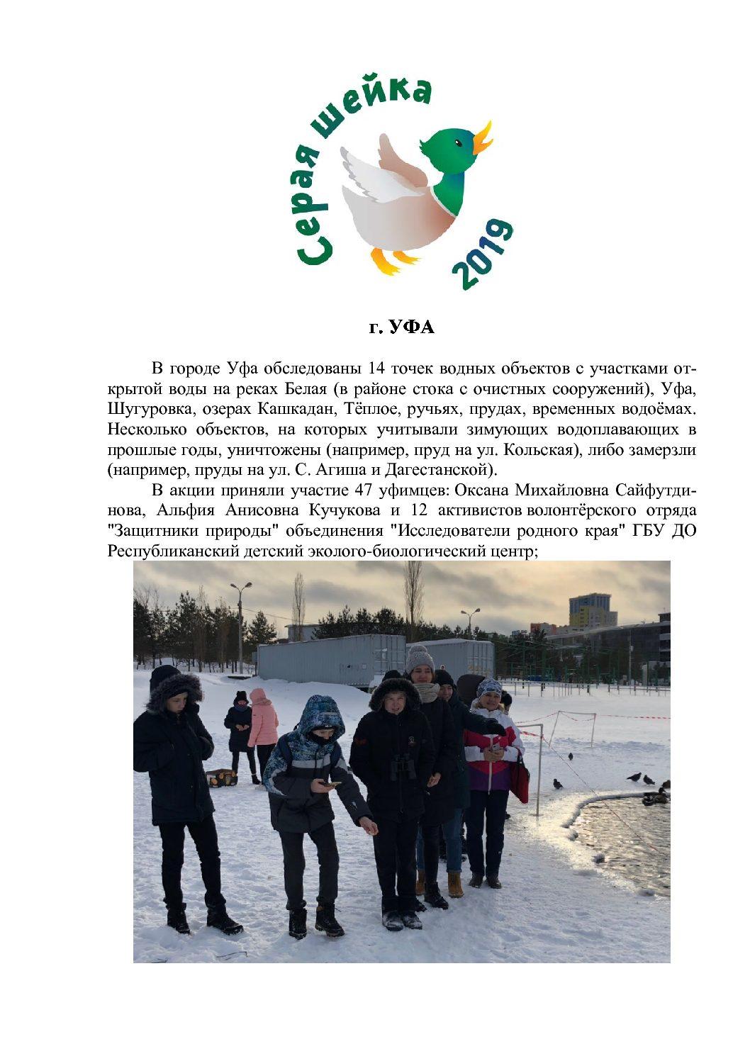 Серая шейка 2019 Башкортостан