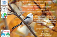 Встреча в рамках проекта создания Атласа птиц г. Уфы