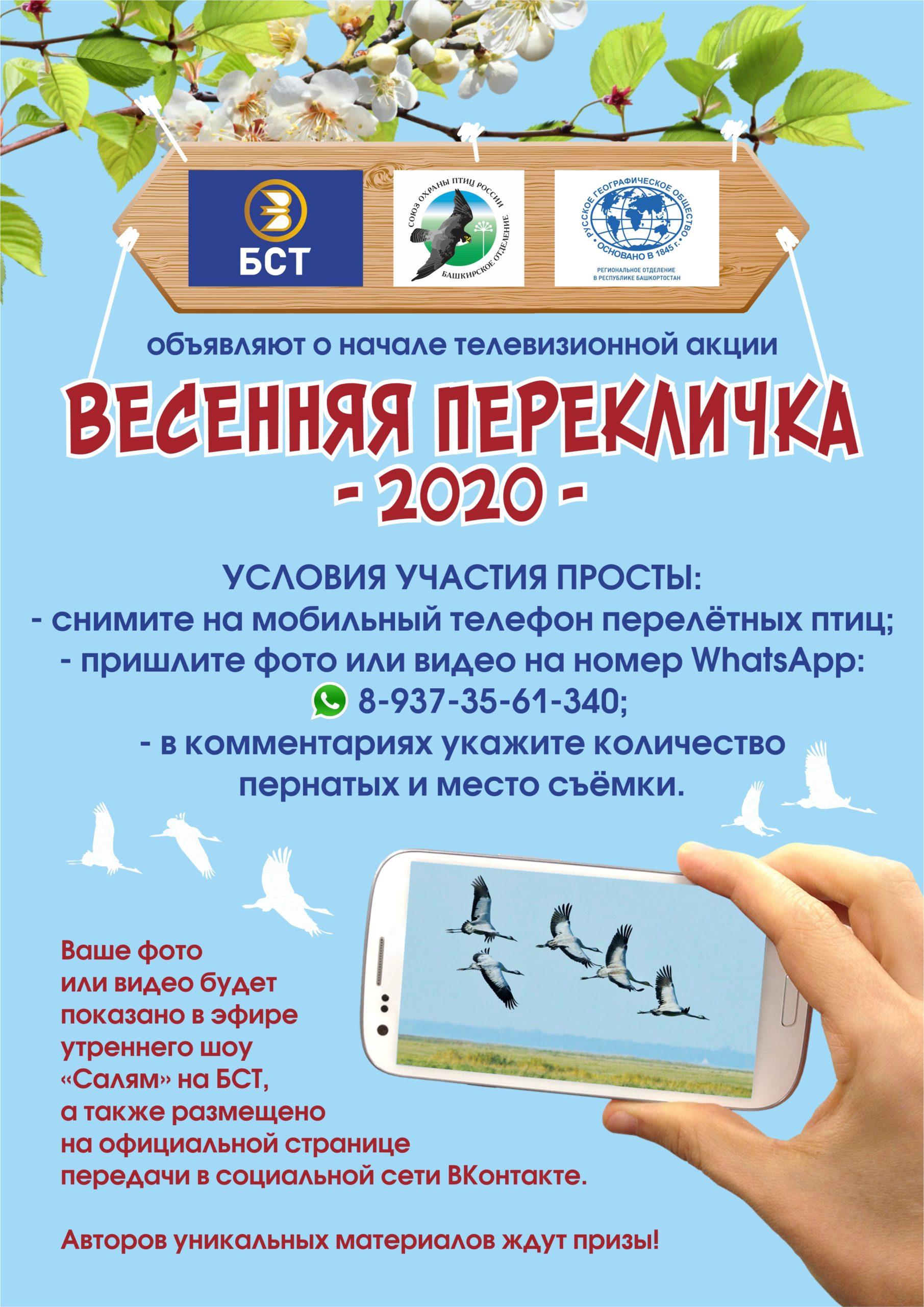Афиша Весенняя перекличка-2020