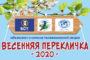 Награждение участников Всероссийской акции «Серая шейка-2020» в Уфе