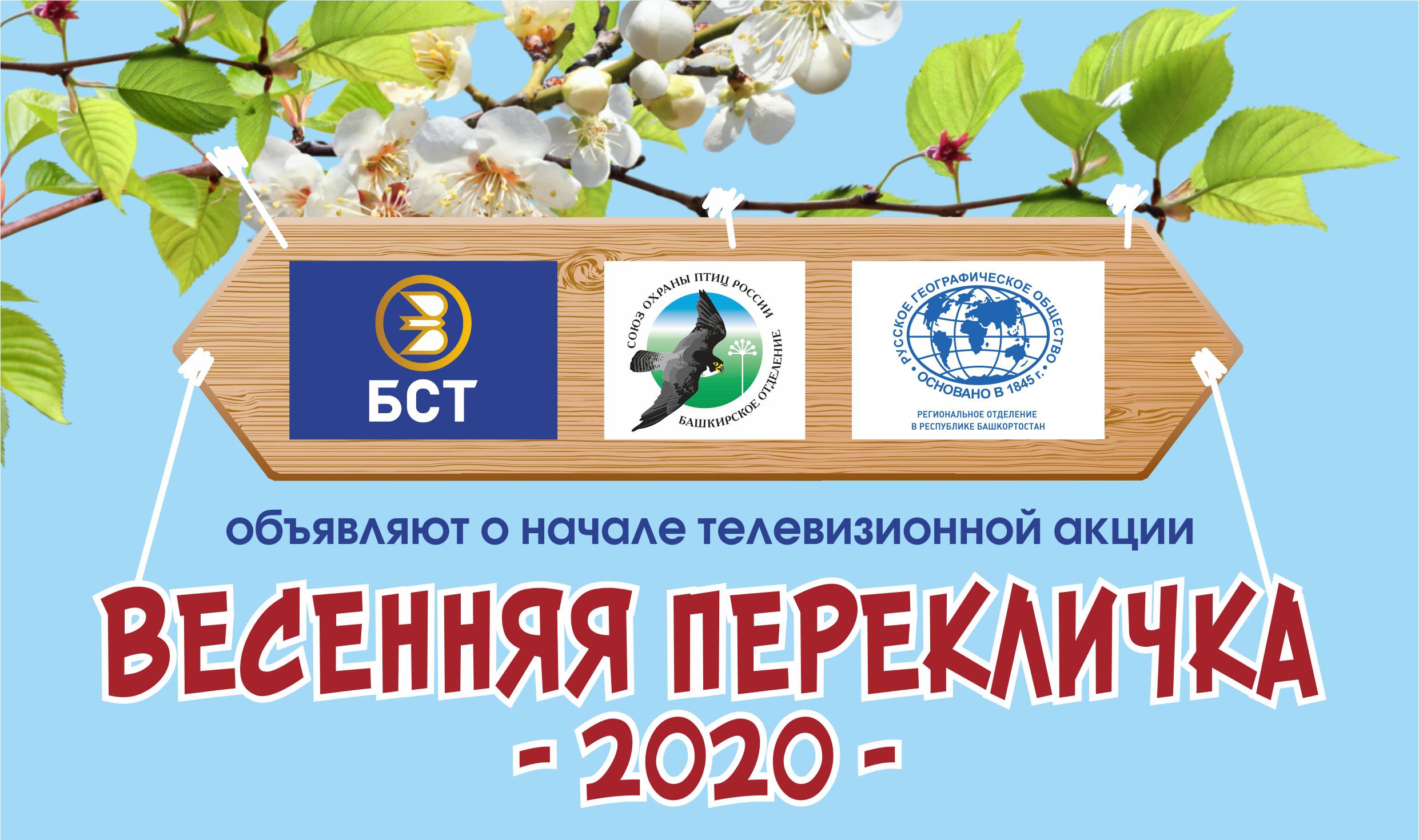 Телевизионная акция «Весенняя перекличка-2020» в Республике Башкортостан