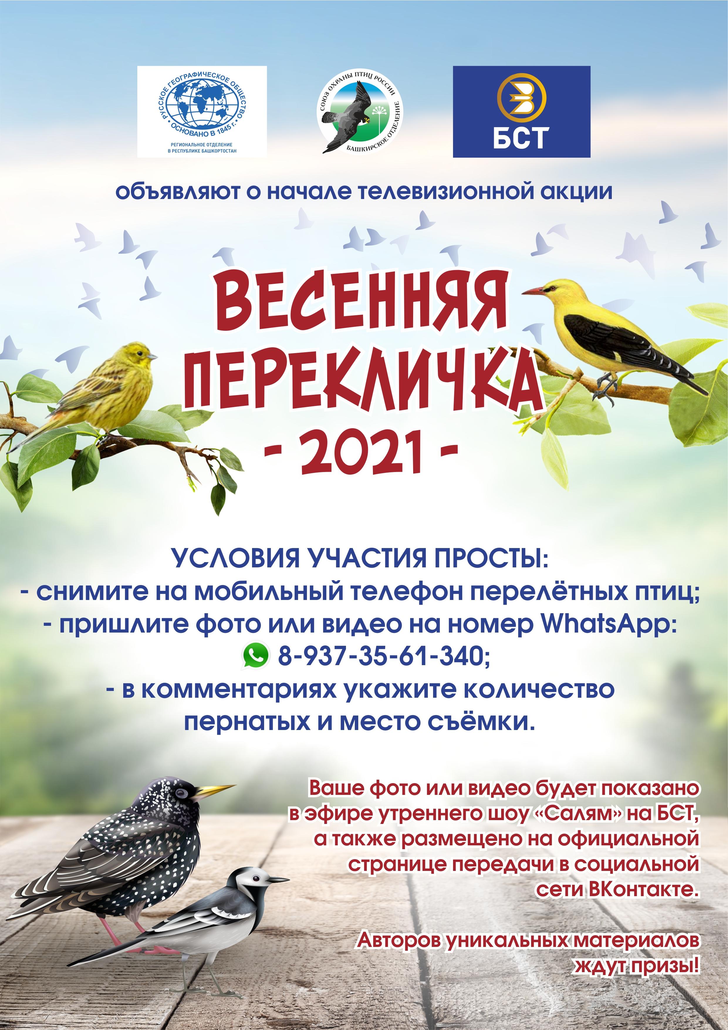 Акция «Весенняя перекличка-2021» в Республике Башкортостан