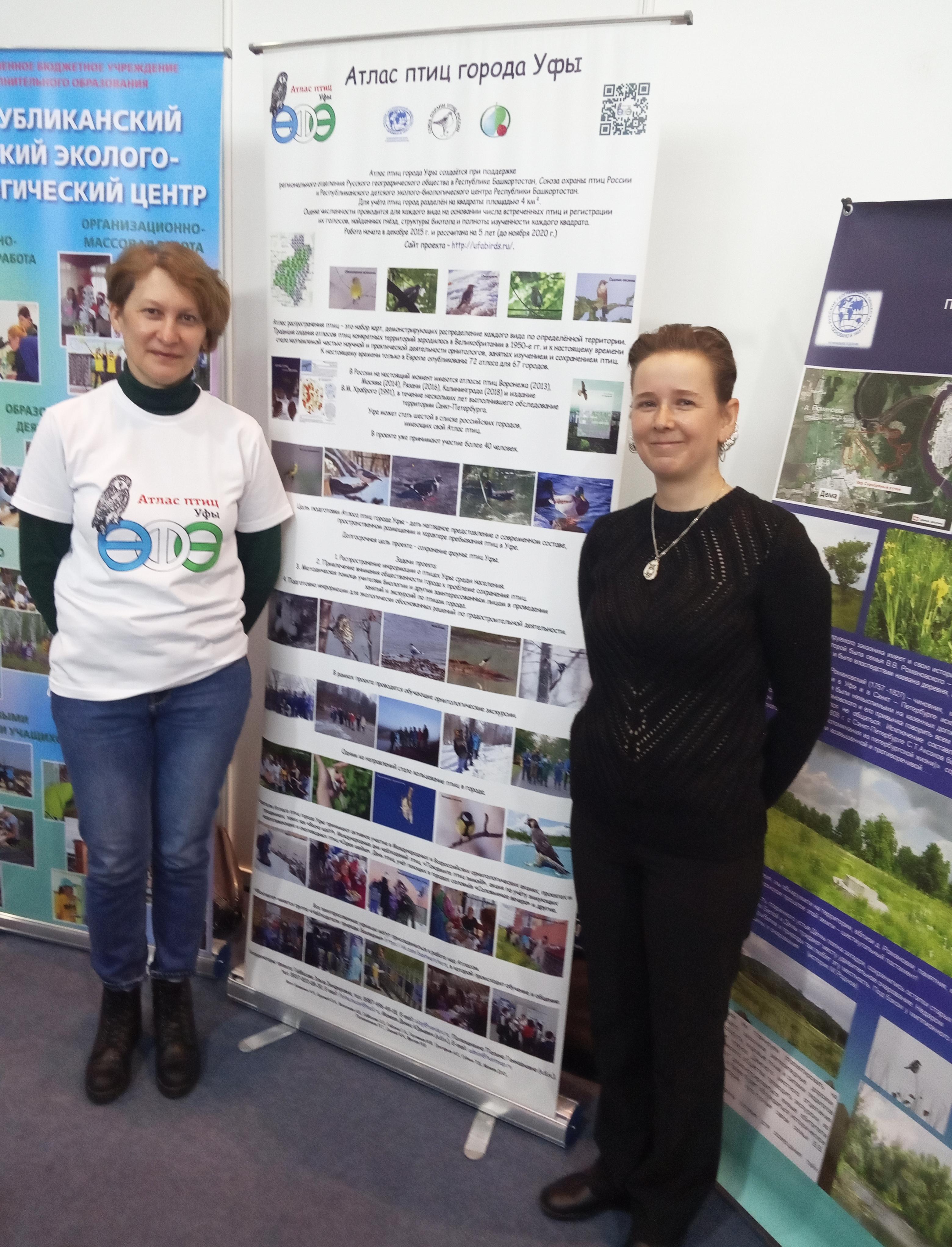 Участие в Международном экологическом форуме