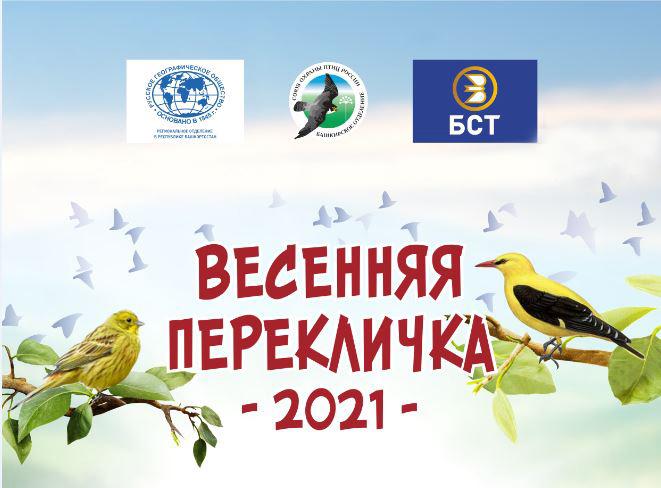 Итоги акции «Весенняя перекличка-2021»